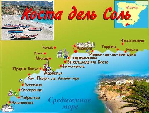 Карта побережья Коста-дель-Соль